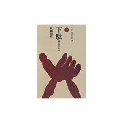 下駄―神のはきもの(ものと人間の文化史〈104〉) [全集叢書]
