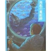 海底の魔術師 文庫版 (少年探偵〈第12巻〉) [単行本]