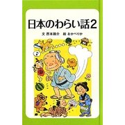日本のわらい話〈2〉 図書館版 (日本のわらい話・おばけ話〈2〉) [単行本]