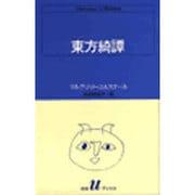 東方綺譚(白水Uブックス 69) [新書]