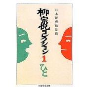 柳宗悦コレクション〈1〉ひと(ちくま学芸文庫) [文庫]