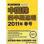 中国株 四半期速報〈2011年春号〉 [単行本]