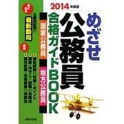 めざせ公務員合格ガイドBOOK〈2014年度版〉 [単行本]