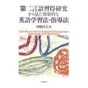 第二言語習得研究から見た効果的な英語学習法・指導法 [単行本]