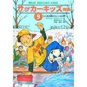 サッカーキッズ物語〈9〉七人目の勇士ヨシュカの巻(ポップコーン・ブックス) [単行本]