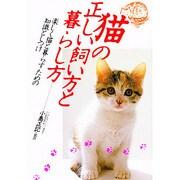 猫の正しい飼い方と暮らし方-楽しく猫と暮らすための知識としつけ [単行本]