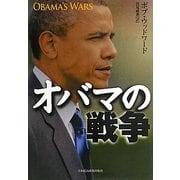 オバマの戦争 [単行本]