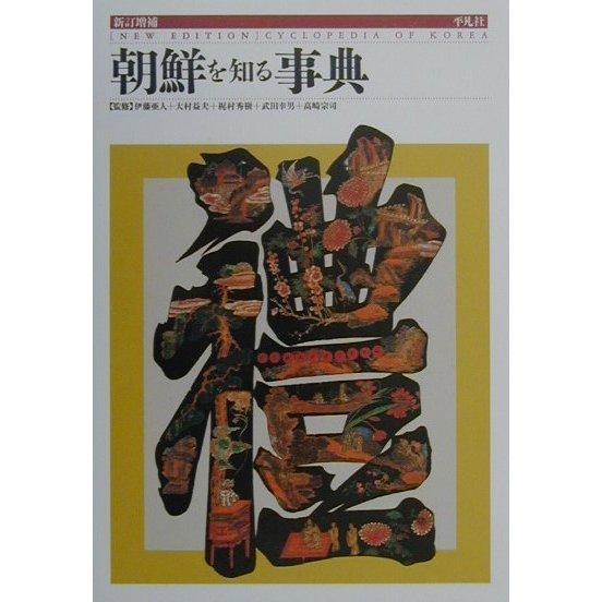 朝鮮を知る事典 新訂増補版 [事典辞典]