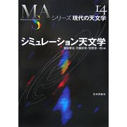 シミュレーション天文学(シリーズ現代の天文学〈第14巻〉) [全集叢書]