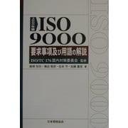ISO9000要求事項及び用語の解説〈2000年版〉 [単行本]