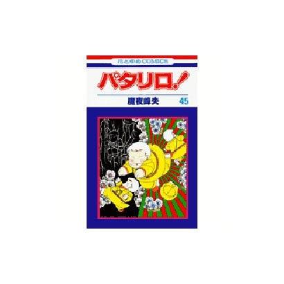 パタリロ 45(花とゆめCOMICS) [コミック]