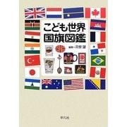 こども世界国旗図鑑 [単行本]