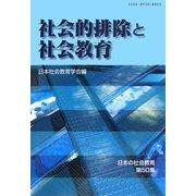 社会的排除と社会教育(日本の社会教育〈第50集〉) [単行本]