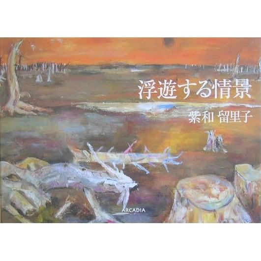 浮遊する情景(アルカディアシリーズ―フローラブックス) [全集叢書]