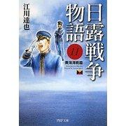 日露戦争物語〈11〉黄海海戦篇(PHP文庫) [文庫]