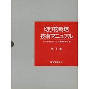 切り花栽培技術マニュアル [全集叢書]