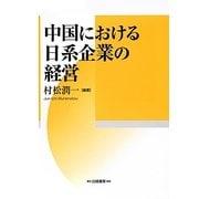 中国における日系企業の経営 [単行本]