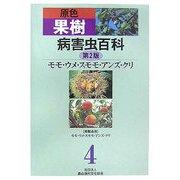 原色果樹病害虫百科〈4〉モモ・ウメ・スモモ・アンズ・クリ 第2版 [全集叢書]