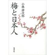 梅と日本人