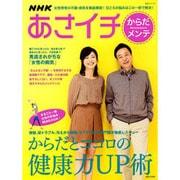 NHKあさイチ|からだメンテ-からだとココロの健康力UP術(主婦と生活生活シリーズ) [ムックその他]