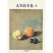 太宰治全集〈3〉(ちくま文庫) [文庫]