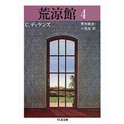 荒涼館〈4〉(ちくま文庫) [文庫]