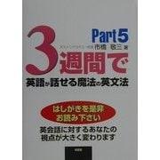 3週間で英語が話せる魔法の英文法〈Part5〉 [単行本]