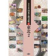 伝承写真館 日本の食文化〈2〉東北2 [全集叢書]