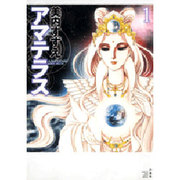 アマテラス 1(花とゆめCOMICSスペシャル) [コミック]