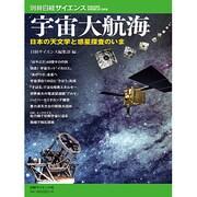 宇宙大航海-日本の天文学と惑星探査のいま(別冊日経サイエンス 175) [ムックその他]