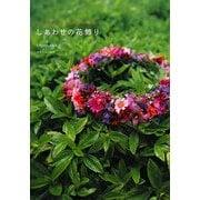 しあわせの花飾り―ハワイアン・レイメイキング [単行本]