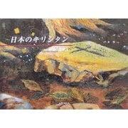 日本のキリシタン(アルカディアシリーズ―フローラブックス) [全集叢書]