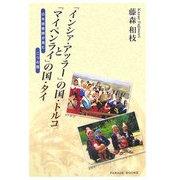 「インシァ・アッラー」の国・トルコと「マイペンライ」の国・タイ―日本語教師が見た二つの国(PARADE BOOKS) [単行本]