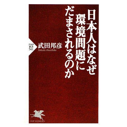 日本人はなぜ環境問題にだまされるのか(PHP新書) [新書]