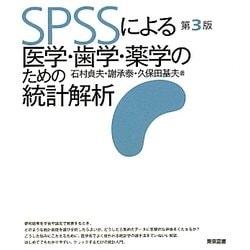SPSSによる医学・歯学・薬学のための統計解析 第3版 [単行本]