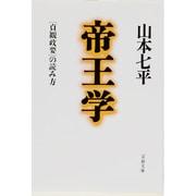 帝王学―「貞観政要」の読み方(文春文庫) [文庫]