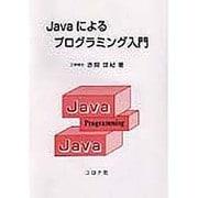 Javaによるプログラミング入門 [単行本]