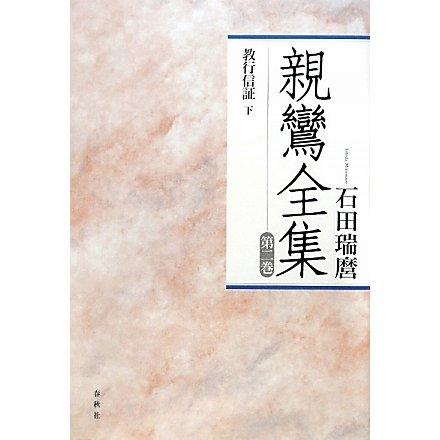 親鸞全集〈第2巻〉教行信証(下) [全集叢書]