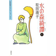 坂田靖子セレクション 第9巻(潮漫画文庫) [文庫]