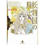 妖精国の騎士 5(秋田文庫 25-18) [文庫]