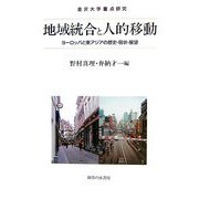 地域統合と人的移動―ヨーロッパと東アジアの歴史・現状・展望(金沢大学重点研究) [単行本]