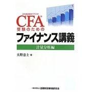 CFA受験のためのファイナンス講義―計量分析編 [単行本]
