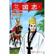 三国志 48(希望コミックス 147) [コミック]