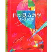 目で見る数学―美しい数・形の世界 [単行本]