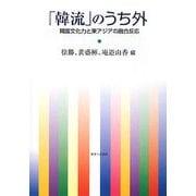 「韓流」のうち外―韓国文化力と東アジアの融合反応 [単行本]