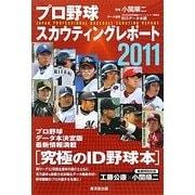 プロ野球スカウティングレポート〈2011〉 [単行本]