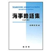 海事略語集 三訂版 [事典辞典]