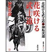 花咲ける武士道 新装版 (春陽文庫) [文庫]