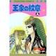 王家の紋章 36(プリンセスコミックス) [コミック]