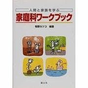 人間と家族を学ぶ家庭科ワークブック [単行本]